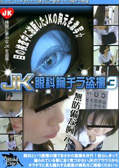 JK眼科胸チラ盗撮3