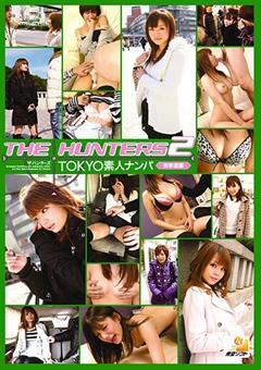 THE HUNTERS2 TOKYO素人ナンパ 表参道編
