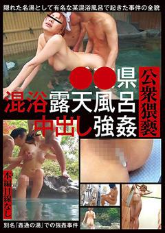 ●●県混浴露天風呂中出し強姦