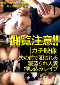 民家に侵入して旦那を縄で縛り目の前で妻を輪姦するレイパー集団が撮影した動画