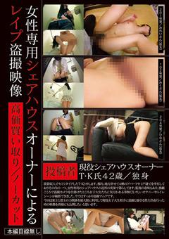 女性専用シェアハウスオーナーによるレイプ盗撮映像