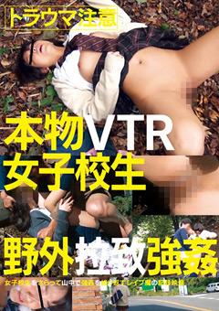 二人の男が女子校生をさらって山林で輪姦している動画映像。連続中出しされる女子校生が可愛そう