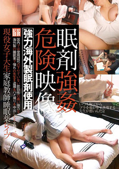 「現役女子大生家庭教師睡眠薬レ○プ 強力海外製眠剤使用」のパッケージ画像