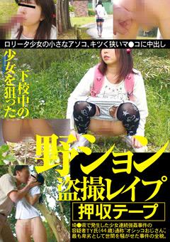 野外放尿する女の子を狙った少女レ○プ事件のエロ動画がパイパンツインテールでロリロリ