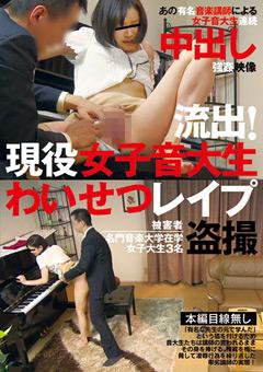 ピアノのレッスン中に現役女子音大生にセクハラどころか強姦までするピアノ講師のエロ動画