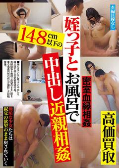 【青空小夏 動画 姪】準新作148cm以下の姪っ子とお風呂で中出し近親相姦-ドラマ