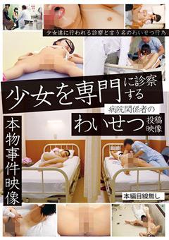 少女を専門に診察する病院関係者のわいせつ投稿映像