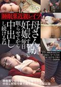 睡眠薬で母を眠らせ中出し射精を繰り返す息子の盗撮記録