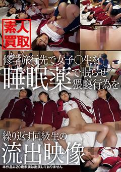 「女子○生を睡眠薬で眠らせ猥褻行為を繰り返す同級生」のサンプル画像