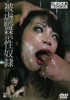 【瀬戸友里亜sm動画】被虐監禁性奴隷-奴隷-瀬戸友里亜-SM
