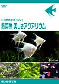 トロピカルフィッシュ 熱帯魚 美しきアクアリウム