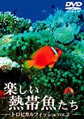 トロピカルフィッシュ VOL,2 楽しい熱帯魚たち