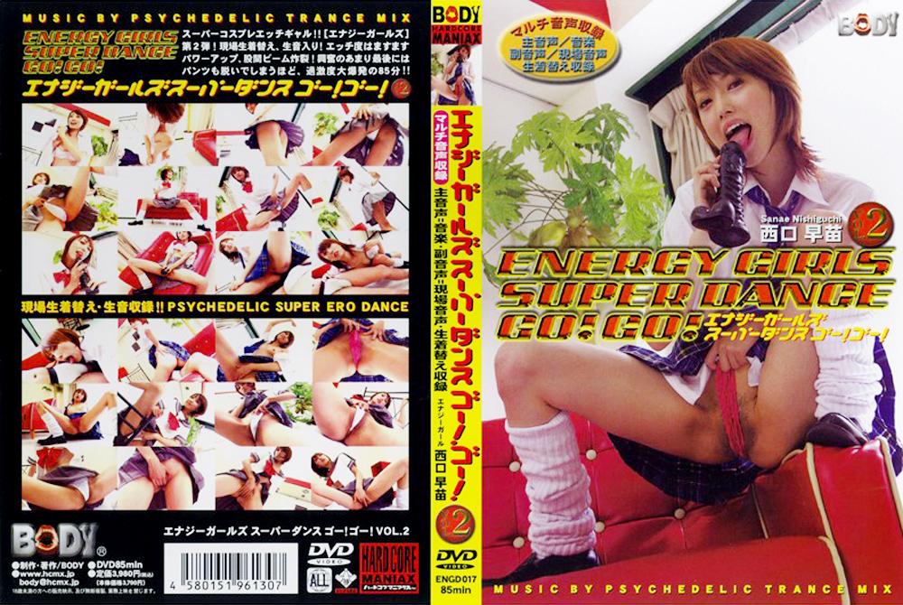 SUPER DANCE GO! GO! VOL2 西口早苗