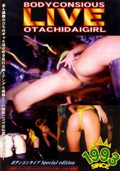 ボディコンライブ Special edition 1993