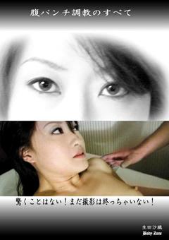【春原 未来 腹パン 動画】腹パンチ調教のすべて-SM