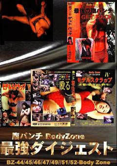 腹パンチ BodyZone 最強ダイジェスト