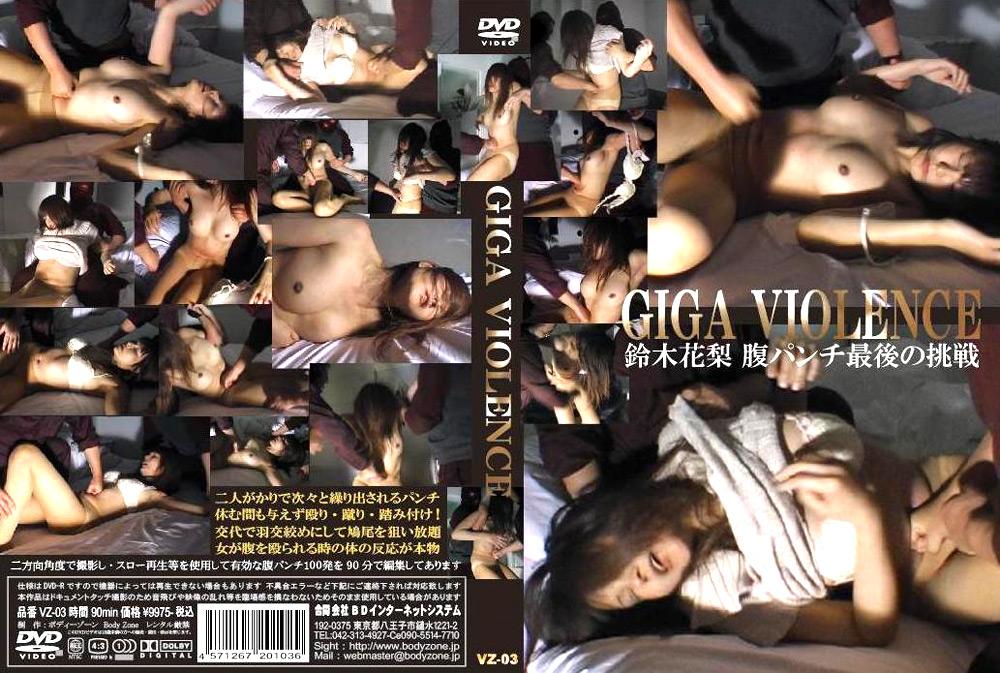 GIGA VIOLENCEのエロ画像
