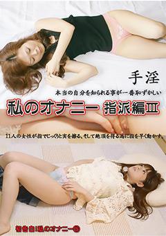 【綾動画】私のオナニー15-指派編3-オナニー