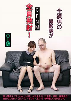 「全裸男の撮影隊が全員発射!(CFNM) OL編」のパッケージ画像