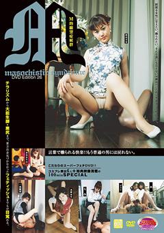 【らみ動画】M的願望症候群26-M男
