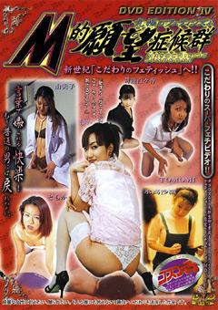【TOMOMI動画】M的願望症候群4-M男