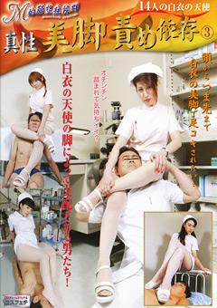 【雅動画】M的願望症候群-真性美脚責め依存3-M男