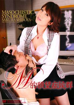 【城谷さくら動画】M的願望症候群83-M男