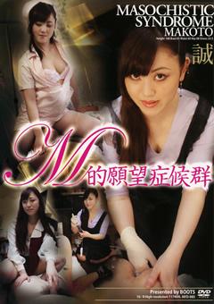 【誠動画】M的願望症候群-誠-M男