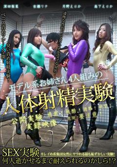 【高下えりか動画】モデル系美人お姉さん4人組みの人身体射精実験-M男