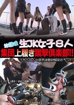 【M男動画】放課後-生JK女子8人-集団上履き蹴撃倶楽部!!