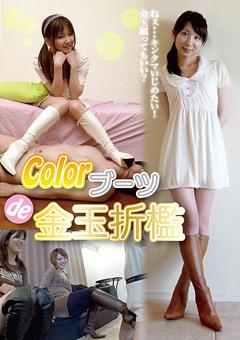 「Colorブーツ de 金玉折檻」のパッケージ画像