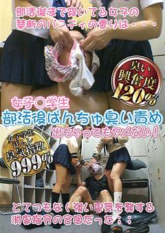 女子○学生 部活後ぱんちゅ臭い責め 出ちゃってもヤメない!