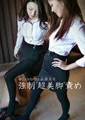 """Celebrity 長脚美女 強制""""超美脚""""責め"""
