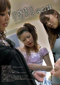 「お嬢様の下着汚洗濯奴隷 三姉妹に雇われた執事」のパッケージ画像