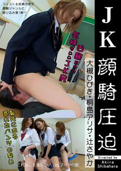 【大槻ひびき jk m男】JK顔騎圧迫-M男