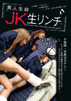 「素人生撮 JK生リンチ」のパッケージ画像