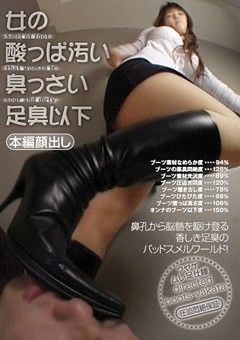 「女の酸っぱ汚い臭っさい足臭以下」のパッケージ画像