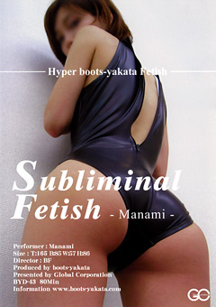 Subliminal Fetish Manami