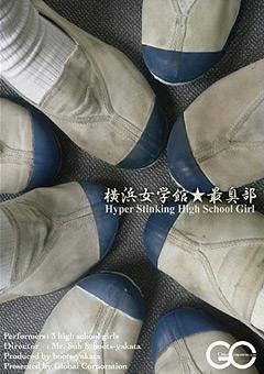 「横浜女学館★最臭部」のパッケージ画像