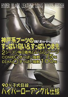 「神戸系ブーツのすっぱい匂い&すっぱいつま先」のサンプル画像