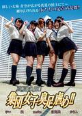 真夏のJK!集団女子臭足虐め!!