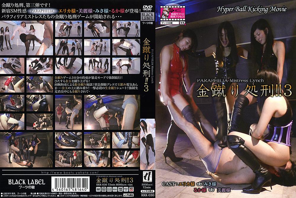 PARAPHILIA Mistress Lynch 金蹴り処刑!!3