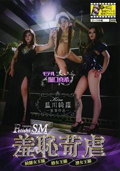 【堀口真希動画】OSAKA-Fetishi-SM-羞恥苛虐-SM