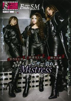 【綺羅動画】OSAKA-Fetishi-SM-レザー責め-Mistress-M男
