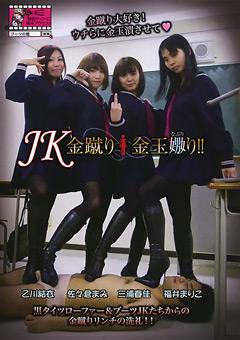 【乙川結衣動画】JK金蹴り金玉嬲り!!︎-M男