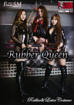 【Tsubaki動画】Rubber-Queen-M男
