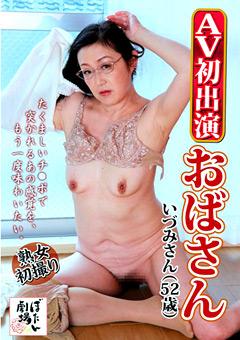 AV初出演 おばさん いづみさん(52歳)
