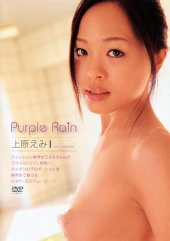 Purple Rain 上原えみ