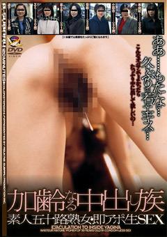 【道子 中出し】加齢なる中出し族-素人五十路熟女・即アポ生SEX-熟女