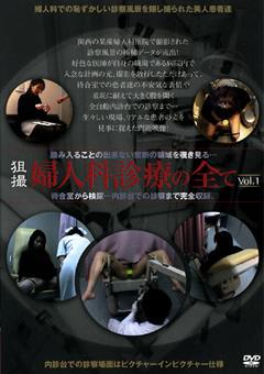 【盗撮動画】婦人科診療の全て-Vol.1